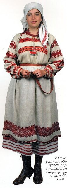 FolkCostume&Embroidery: The costume of west Polissia and Zavolikannia embroidery, Ukraine and Bielorus