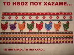TΟ ΗΘΟΣ ΠΟΥ ΧΑΣΑΜΕ... Healthy Cooking, Bohemian Rug, My Love, Blog, Foods, Greek, Cookies, Recipes, Food Food