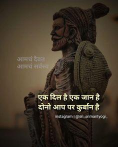 Radha Krishna Photo, Krishna Photos, Shivaji Maharaj Hd Wallpaper, Mahadev Hd Wallpaper, 480x800 Wallpaper, Lord Shiva Hd Wallpaper, Warrior King, Hd Picture, Historical Pictures