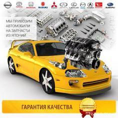 Контрактные запчасти Тойота Ранкс - Россия , Кемеровская обл. , Кемерово