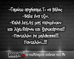 Funny Greek Quotes, Epic Quotes, Funny Picture Quotes, Funny Images, Funny Photos, Funny Cartoons, Funny Jokes, Bring Me To Life, Have A Laugh
