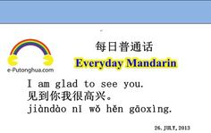 每日普通話 Daily Mandarin Chinese: I am glad to see you. 见到你我很高兴。jiàndào nǐ wǒ hěn gāoxìng.