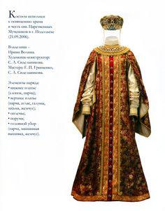 РУССКИЙ БОЯРСКИЙ КОСТЮМ XXI ВЕКА Russian Beauty, Russian Fashion, Russian Style, Queen Costume, Folk Costume, Historical Costume, Historical Clothing, Mode Russe, Russian Culture