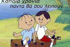 Bolek i Lolek. One of the greatest polish cartoon.my childhood memories ♡ My Childhood Memories, Great Memories, Nostalgia, Good Old Times, Cartoon Shows, Cartoon Art, My Heritage, Old Tv, Old Photos