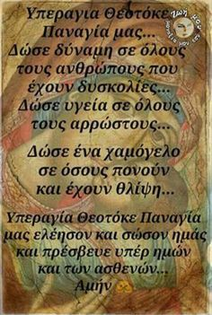 Greek Memes, Greek Quotes, Orthodox Christianity, Facebook Humor, Christian Faith, Picture Quotes, Prayers, Words, Prayer
