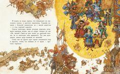 Anton Lomaev Антон Ломаев TThe Brave Little Tailor» Brothers Grimm