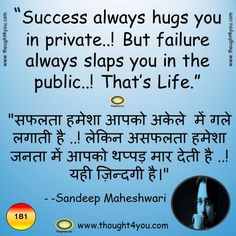 Mythought4you Quote Of The Day Sandeep Maheshwari Quotes Life