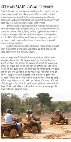 Some of our more unusual safari adventures in Air India's in-flight mag, Shubh Yatra