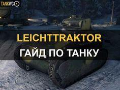 Гайд по немецкому ЛТ I уровня  Leichttraktor https://tankwg.ru/gayd-po-nemetskomu-lt-i-urovnya-leichttraktor/  Если вы решили прокачать какой-либо танк в немецкой ветке World of Tanks, то ваш путьначнется через танк первого уровня Leichttraktor. Это довольно комфортный аппарат, одиниз лучших на первом уровне, оказывает серьезное влияние на исход боя команд. ТТХ Leichttraktor Бронирование Вооружение Оборудование для Leichttraktor Обучение экипажа Снаряжение Тактика игры на Leichttraktor …