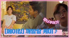너의 노래를 들려줘 | 디지털 KBS Drama, Baseball Cards, Sports, Hs Sports, Excercise, Drama Theater, Sport, Dramas, Exercise