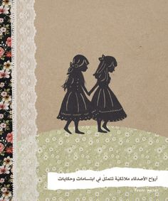 A good friend by Reemma3ali on DeviantArt
