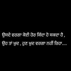 #ਸuਖmਨ Rumi Quotes, Hindi Quotes, Words Quotes, Motivational Quotes, Punjabi Love Quotes, Sad Love Quotes, Heartbroken Quotes, Feeling Sad, Deep Words