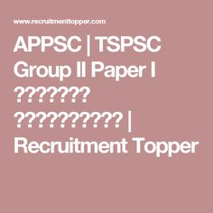 APPSC   TSPSC Group II Paper I సామాజిక మినహాయింపు   Recruitment Topper