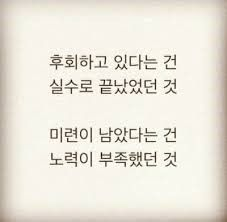 예전부터 시팔이 하상욱씨의 단편 시들이 진짜 센스있다고 생각을 해서, 단편 시들을 SNS를 이용해서도 ... Wise Quotes, Famous Quotes, Motivational Quotes, Cool Words, Wise Words, Korean Quotes, Positive Phrases, Poetry Collection, Learn Korean