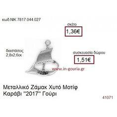 ΧΡΟΝΟΛΟΓΙΑ  επάργυρη γούρι-δώρο ΝΙΚ-7817-044-027
