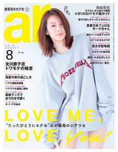 2016年1月11日にDAIGOと入籍した北川景子。7月13日(水)から放送される日本テレビ系ドラマ「家売るオンナ」では結婚後初の連ドラ主演を務める北川が、7月12日(火)に発売された雑誌『ar』....