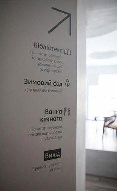 Моя работа в подборке 40 Awesome Signage/Wayfinding & Environmental Designs Inspiration