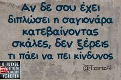Funny Greek Quotes, Sarcastic Quotes, Bring Me To Life, Clever Quotes, Funny Clips, Great Words, True Words, Just For Laughs, Funny Moments
