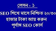 seo, outsourcing video tutorial in bangla, outsourcing bangla tutorial lesson 1, outsourcing course,