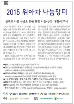 2015년 9월 24일 2015 위아자 나눔장터 - 올해도 사랑 나눠요, 10월 18일 서울·부산·대전·전주서