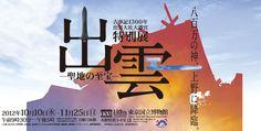 展覧会ほか各種イベント、エンターテイメント、文化事業などの企画、制作、実施、運営および放送番組、各種映像ソフトなどの企画、制作、販売を実施。NHK…