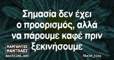 Σημασία δεν έχει ο προορισμός, αλλά να πάρουμε καφέ πριν ξεκινήσουμε mantoles.net Funny Greek Quotes, Funny Quotes, Funny Clips, English Quotes, Funny Images, Funny Texts, Happy Life, Me Quotes, Laughter