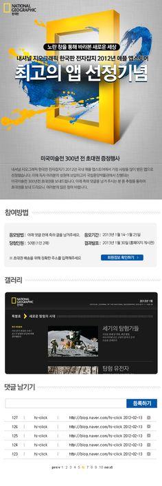NG 전자잡지홍보이벤트 (김보인)