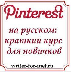 Все для желающих узнать о Pinterest на русском: старт, обучение и продвижение. А когда уже есть опыт работы в Пинтерест, то начинаем зарабатывать. Раскрутка в Пинтерест.