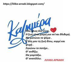 Greek Quotes, Good Morning, Words, Buen Dia, Bonjour, Bom Dia, Horse