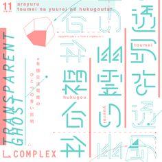 0111 透明な幽霊の複合体