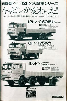 Cool Trucks, Vintage Japanese, Old World, Cars And Motorcycles, Toyota, Transportation, Classic Cars, Vehicles, Twitter