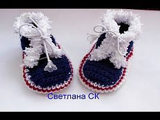 Booties crochet shoes.  & quot; blue & quot ;.  baby's bootees
