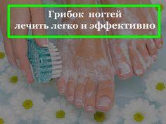 Эффективное лечение грибка ногтей на ногах.Лечение грибка  http://www.totzyvy.com/2016/11/efektivnoye-lechenie-gribka-nogtey-na-nogah.html  #ЛечениеГрибка #ГрибокНаНогах