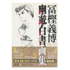 ART BOOK : Togashi Yoshihiro Illustrations -Yu Yu Hakusho Gashu Art Bo – HYPETOKYO
