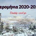 Μερομήνια 2021: Τι καιρό θα κάνει; Έντονες & διαρκείς χιονοπτώσεις το φετινό χειμώνα Pastry Cake, Patisserie Cake