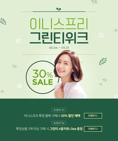 이니스프리 그린티 위크 > 이벤트 > 홈 Pop Up Banner, Web Banner, Ad Layout, Layout Design, Beauty Web, Event Banner, Cosmetic Design, Promotional Design, Event Page