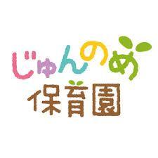 「保育園 ロゴ」の画像検索結果 Chinese Typography, Typography Logo, Logos, Kindergarten Logo, Japan Logo, Kids Logo, Logo Design, Japanese, Children