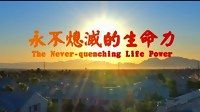 "【The Church Of Almighty God】Micro Film ""The Never Quenching Life P - Funny Videos at Videobash"