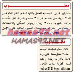 وظائف شاغرة فى قطر: وظائف جريدة الدليل الشامل القطرية 17/10/2015