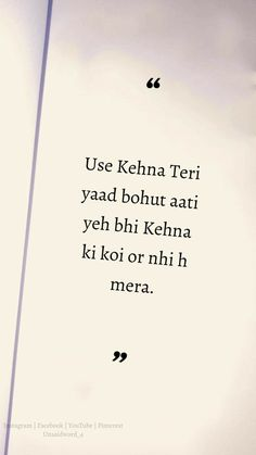 Dil andar ena shor he ké Dar lagda je bhr aa geya Bht ryahte katam ho jane nee Mixed Feelings Quotes, Mood Quotes, Life Quotes, Lonely Quotes, Swag Quotes, Crazy Quotes, Attitude Quotes, Secret Love Quotes, Cute Love Quotes
