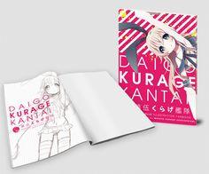 Kaimana Works Press - サークル「くらげりうむ。」様 同人誌装丁(表紙・中表紙・奥付のデザイン)