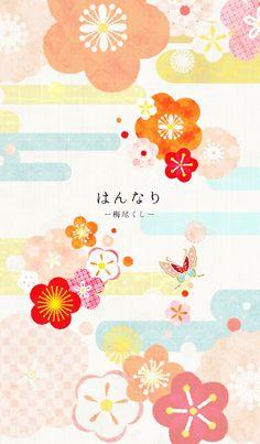 優しい色合いの梅が舞う和キュートなデザイン。文字も見やすいです。 Japan Design, Web Design, Logo Design, Japanese Paper, Japanese Fabric, New Year Designs, Japanese Graphic Design, Japanese Patterns, New Year Card