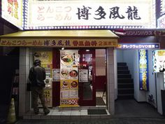 ●とんこつらーめん 博多風龍 [渋谷] http://alike.jp/restaurant/target_top/1116327/#今日のAlike