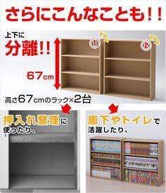 【SuperPointDay】。【あす楽】 山善(YAMAZEN) マンガぴったり 本棚カラーボックス 6段/分離式 SCMCR-1360(ACR) カラーボックス 本棚 書棚 スリム 薄型 押し入れ クローゼット トイレ 廊下 【送料無料】