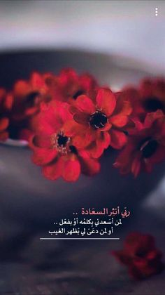 Quran Quotes Love, Arabic Love Quotes, Islamic Quotes, Black Background Wallpaper, Poetic Words, Blessed Friday, Prayer For The Day, Paper Architecture, Beautiful Flowers Wallpapers