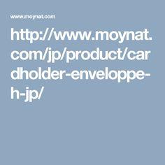 http://www.moynat.com/jp/product/cardholder-enveloppe-h-jp/