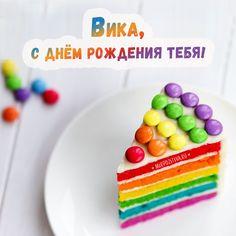 кусочек торта Вика с днем рождения Fondant Cupcakes, Fun Cupcakes, Birthday Cupcakes, Birthday Party Themes, Cupcake Cakes, Dad Birthday, Happy Birthday, Homemade Marshmallows, Baby Shower Themes