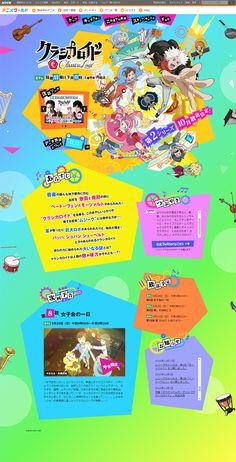 クラシカロイド|WEBデザイナーさん必見!ランディングページのデザイン参考に(マンガ使用系) Web Design, Page Design, Graphic Design, Pop Website, Japanese Games, Ui Web, Website Design Inspiration, Mobile Design, Animation