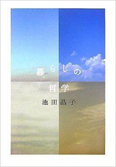 暮らしの哲学 | 池田 晶子 |本 | 通販 | Amazon