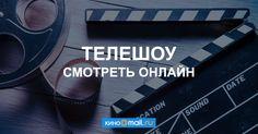 Каталог телешоу из крупнейших онлайн-кинотеатров, доступных для бесплатного онлайн-просмотра
